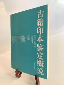 古籍印本鉴定概说(首版一印)