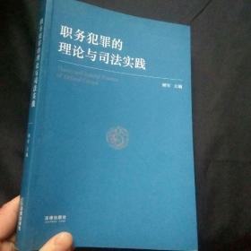 职务犯罪的理论与司法实践