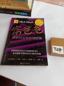 富爸爸(辞职创业前的10堂课)/富爸爸系列丛书