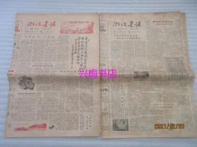 浙江书讯:1981年第7、8号 2张