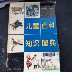 儿童百科知识图典 (全十册盒装)