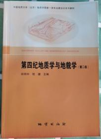 第四纪地质学与地貌学 第二版 田明中,程捷 地质出版社 9787116122291