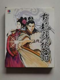 古龙群侠传 大盒版 游戏光盘
