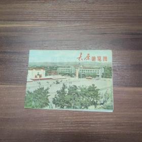 太原游览图--74年