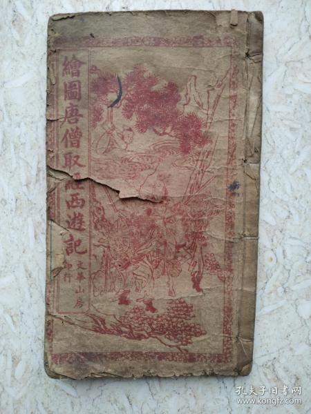 民国石印绘图唐僧取经西游记四卷合订一本全
