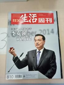 三联生活周刊 2014.11.3第44期