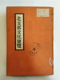 民国《北支文化便览》/带地图版,1938年出版/精装,国立山东大学馆藏