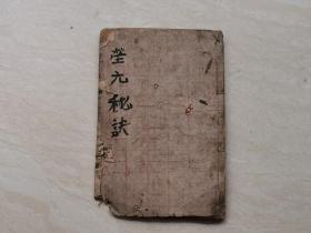 清代地理风水卦书 木刻线装本(三元总录)卷下  品相如图