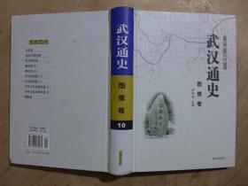 武汉通史·图像卷