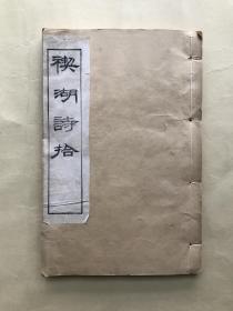 禊湖诗拾,16开线装,八卷一册全,民国九年木刻本,清徐达源编纂。