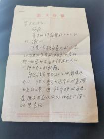 中国当代知名作家 著名诗人柯原信札精品一通三页带封(永久保真)