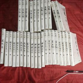 金庸作品集(1-31册)