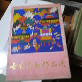 女农民画作品选(1986年1版1印 12张)