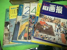 富春江画报1987.2,4,1985.4,5,12,1984.9,11,6本合售