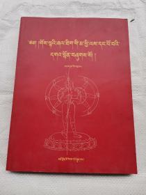 藏族绘画入门(藏文)