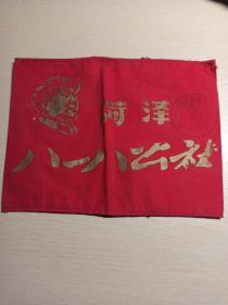 文化大革命时期红袖章 带公章(菏泽八一八公社)