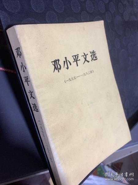 邓小平文选  (一九七五——一九八二年)  一版一印