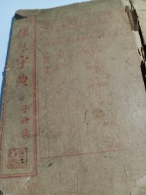 增篆康熙字典   民国三年石印  两本:子集、丑集+寅集、卯集、辰集