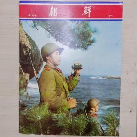 朝鲜 画报 (1971年 第173期)