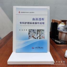 血液透析专科护理标准流程