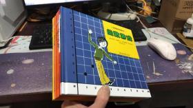 汉声数学图画书 : 生活中的螺线、重量与平衡、图解游戏、比零小,还有数呦!、直线、平行线、垂线、函数游戏 (6本合售)