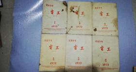 创刊号:科技参考电工1972年1-6期,带毛主席语录,6品