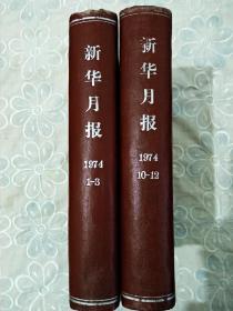 新华月报    1974年1~3期、10~12 期  总两册   合售 精装   合订本