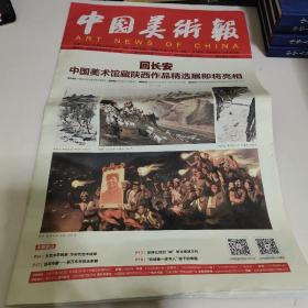中国美术报2020年12月21日