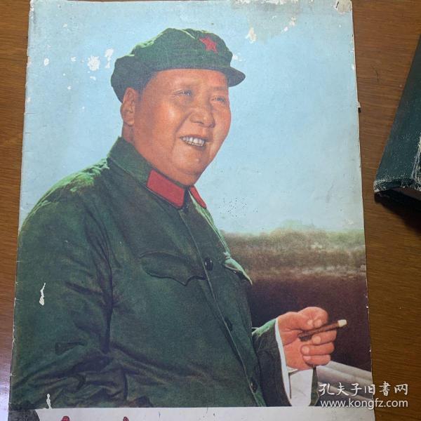 红旗1967版本