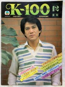 80年代香港电视刊物 《K-100画报》第12期 封面:何守信 | 叶丽仪、黄杏秀、卢大伟、汤镇业、陈百祥、陈丽斯、余绮霞、叶振棠 等内容
