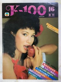 80年代香港电视刊物 《K-100画报》第16期 封面:姚炜 | 鲍方、李青山、梅艳芳、吕良伟、翁倩玉、叶德娴 等内容