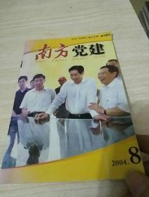 南方党建 2004.8