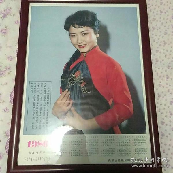 1986年虎年历画