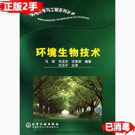 环境生物技术 马放 9787502543709