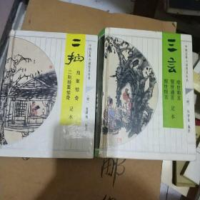 三言 二拍 足本 硬精装 两册合售