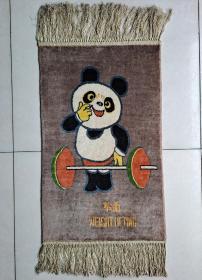 1990年北京亚运会吉祥物举重挂毯(手工裁绒地毯)