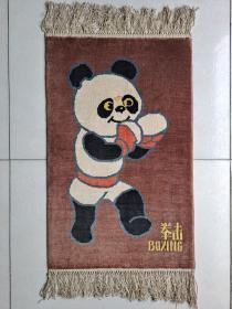 1990年北京亚运会吉祥物拳击挂毯(手工裁绒地毯)