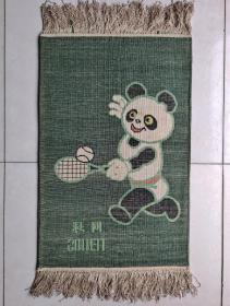 1990年北京亚运会吉祥物网球挂毯(手工裁绒地毯)