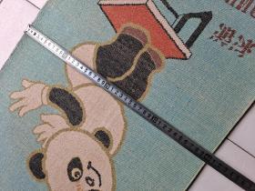 1990年北京亚运会吉祥物游泳挂毯(手工裁绒地毯)