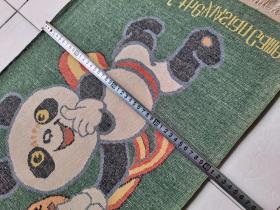 1990年北京亚运会吉祥物挂毯(手工裁绒地毯)
