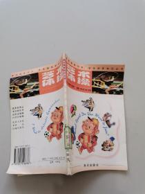 学生体育知识丛书。艺术体操