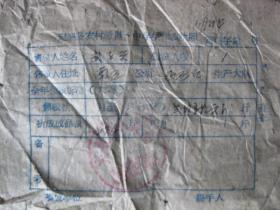 60年代初定襄县农村教员、中学生售粮执照
