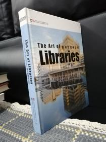 图书馆建筑空间