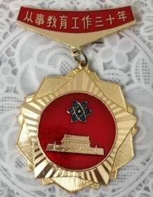 1984年 北京市劳动局北京市教育工会从事教育工作三十年纪念章(纪念章全新,白色原封套)