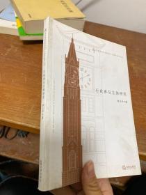 华东政法大学校庆六十周年纪念文丛:行政参与主体研究