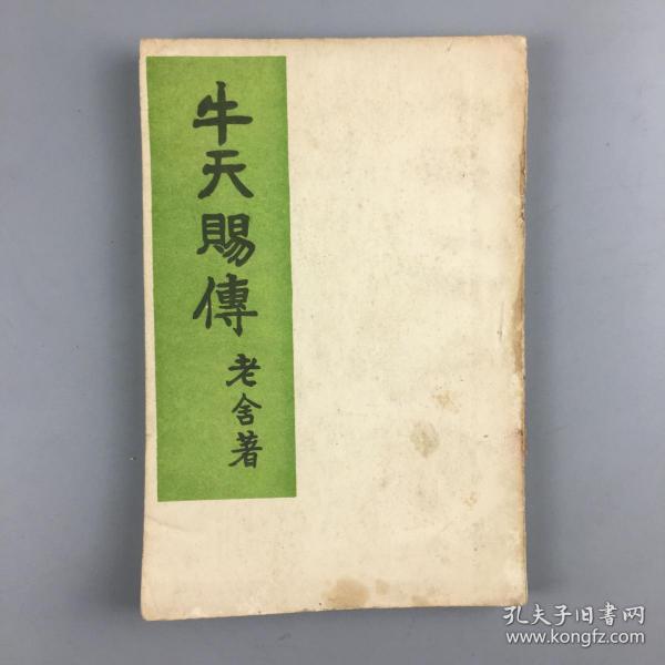 民国时期老舍著牛大赐传,没版权页