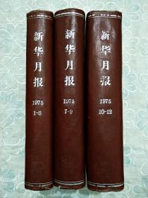 新华月报    1975年   1~3期   7~9期、10~12期   叁册  合售  精装  合订本