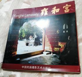 雍和宫2008一版一印5500册
