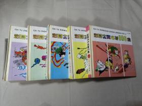 彩色中国古典名著100集(共5册)(红龙篇、黄龙篇、蓝龙篇、绿龙篇、紫龙篇)