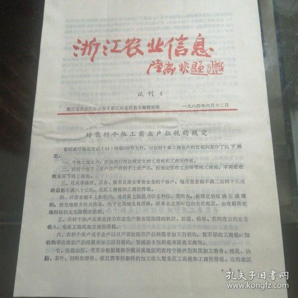 浙江农业信息《试刊4》文件